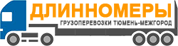 Грузоперевозки - Тюмень - Ноябрьск